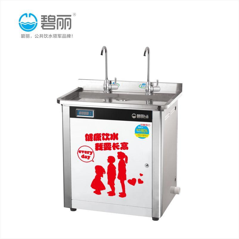 碧丽(bili) JO-2YC5 双温开水器直饮饮水机 幼儿园学校带过滤防烫电开水机