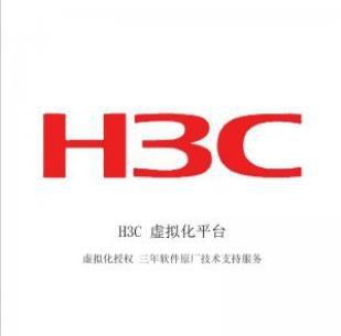 H3C软件 LIS-CAS-CVMA-STD-2