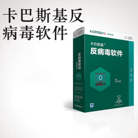 卡巴斯基 kaspersky电子版 反病毒软件2017 一用户三年激活码 简体中文版